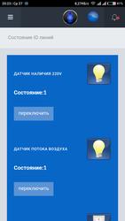 LinkSmart смартфон состояние IO линий