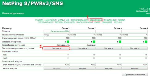 NetPing8-PWR-220v3-SMS Настройка датчика наличия 220V