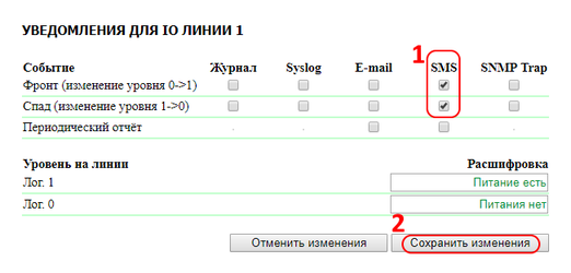 NetPing8-PWR-220v3-SMS Настройка событий датчика наличия 220V для отправки SMS