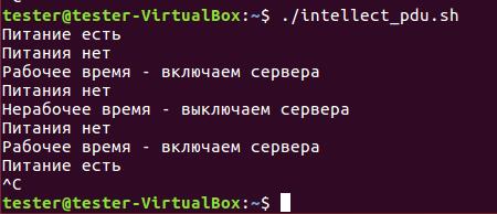 Ubuntu Работа скрипта