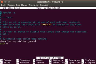 Ubuntu Общий вид файла rc.local