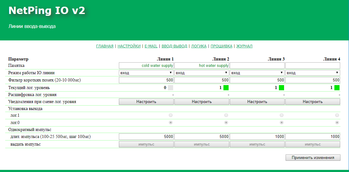 NetPing IO v2 настройка памятки IO линии