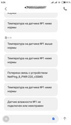 Пример SMS-уведомлений от системы мониторинга Monit и шлюза NetPing SMS