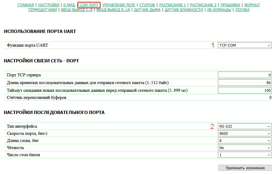 UniPing v3 настройка COM порта