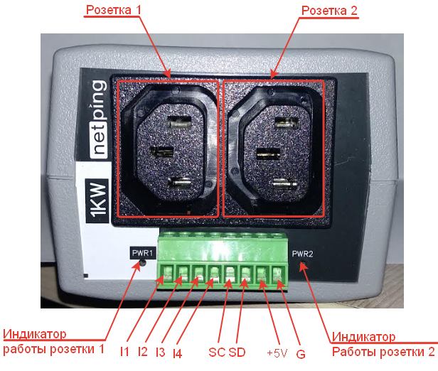 NetPing 2 PWR-220 v13 GSM3G вид спереди