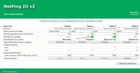 NetPing IO v2 - линии дискретного ввода-вывода