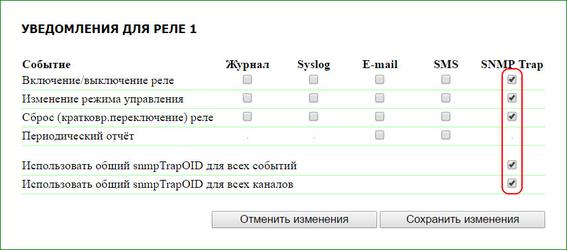 SNMP TRAP от реле устройства NetPing