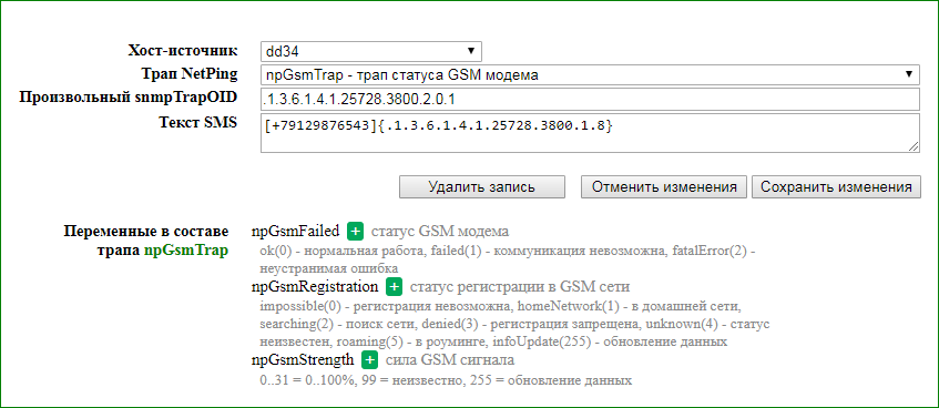 NetPing SMS указание номера в теле SMS