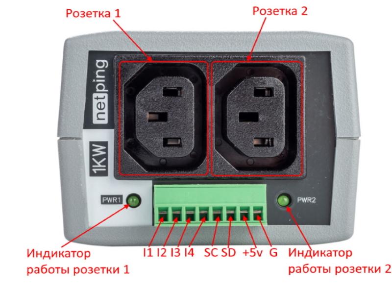 NetPing 2PWR-220 v12 ETH задняя панель