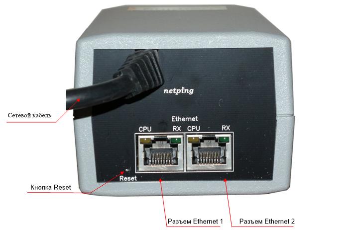 NetPing 2PWR-220 v3ETH - вид со стороны Ethernet портов