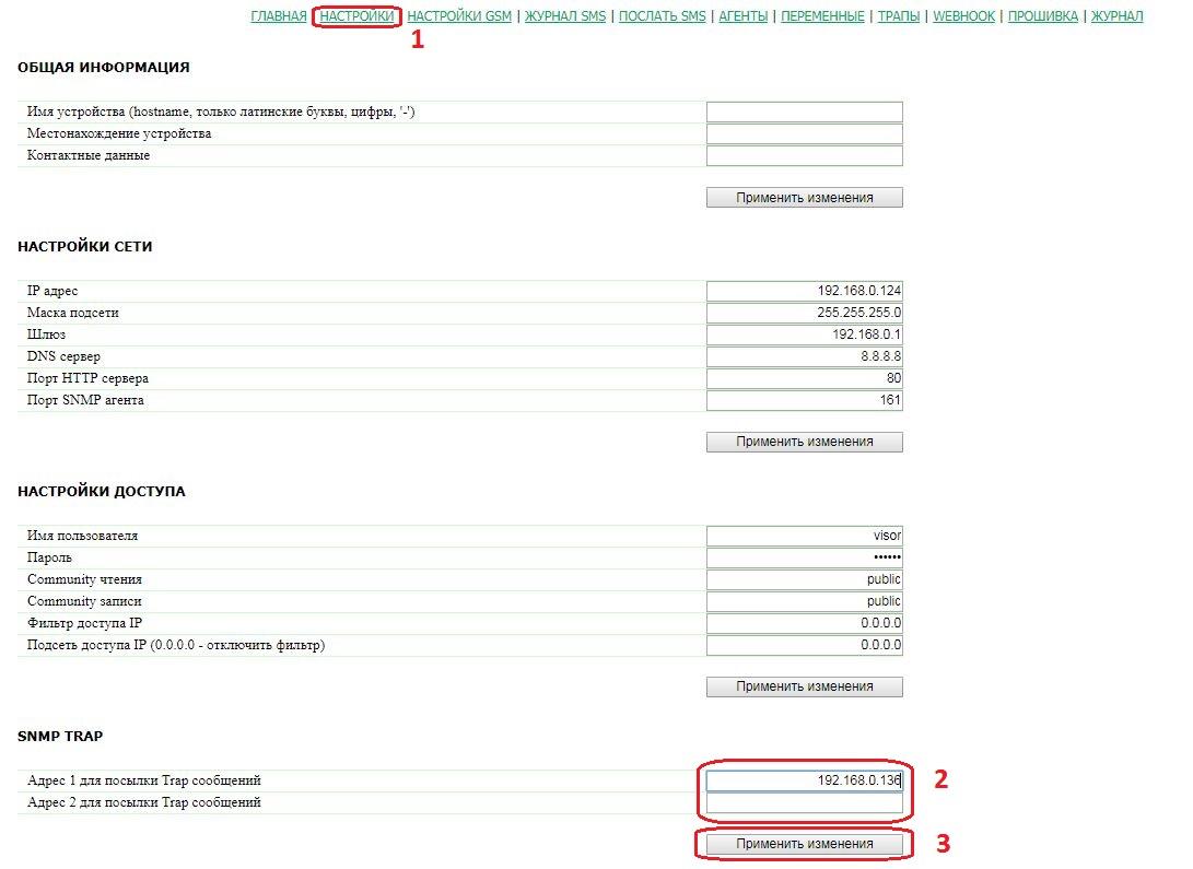 Пример получения состояния порта коммутатора в сети по SMS