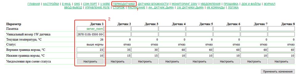 Настройка термодатчиков UniPing server solution v4SMS