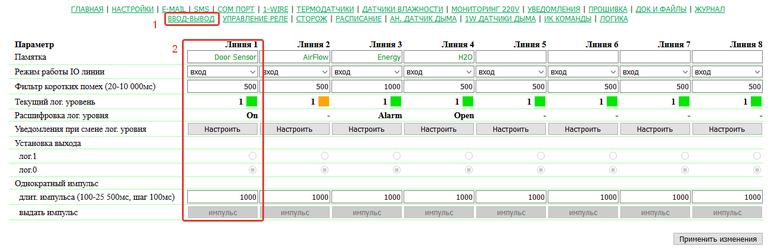 Настройка датчиков типа сухого контакта UniPing server solution v4SMS