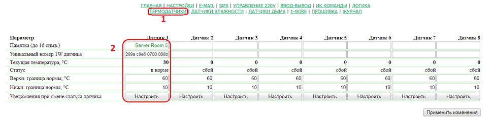 Подключение датчика температуры 1-Wire к UniPing server solution v3