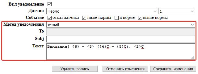NetPing UniPing настраиваемое e-mail уведомление