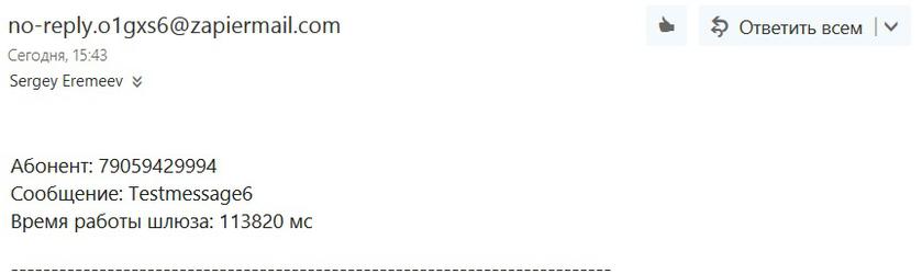 входящий e-mail от zapier