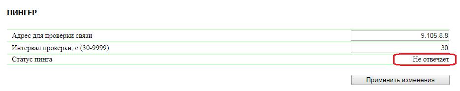 Статус пингера на странице настройки SMS