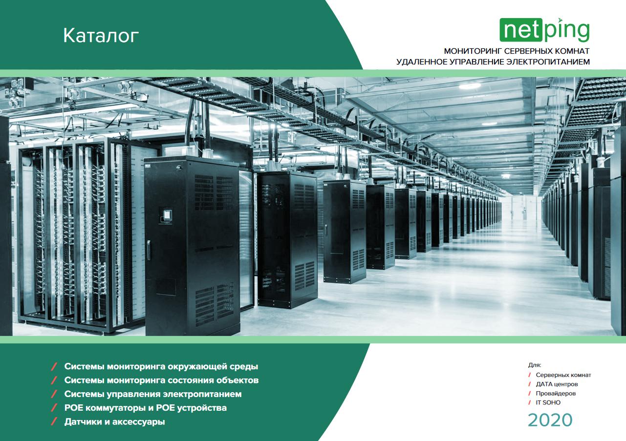 Каталог продукции NetPing 2020