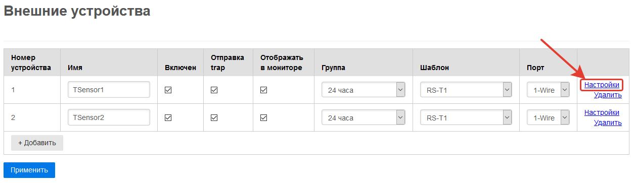 Rem-MC1 2 S web интерфейс