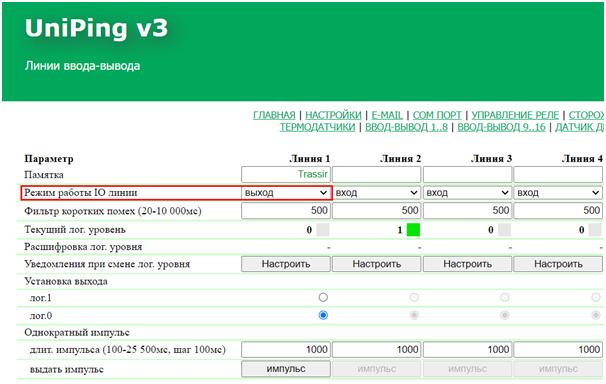 Рисунок 5. Настройка режима IO-линии в веб-интерфейсе UniPing v3