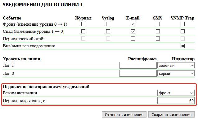 NetPing UniPing подавление уведомлений от IO линии