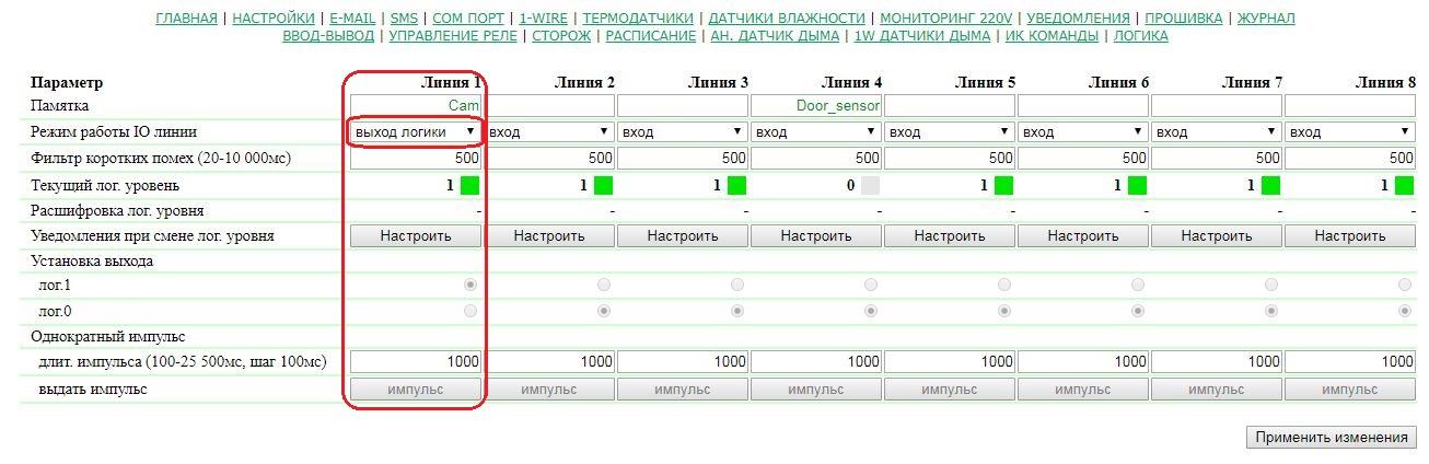 UniPing server solution v3 SMS IO линия выход логики