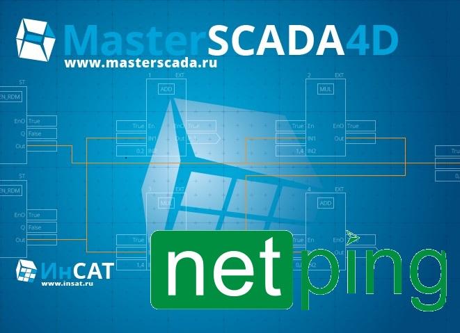 MasterSCADA4D и NetPing