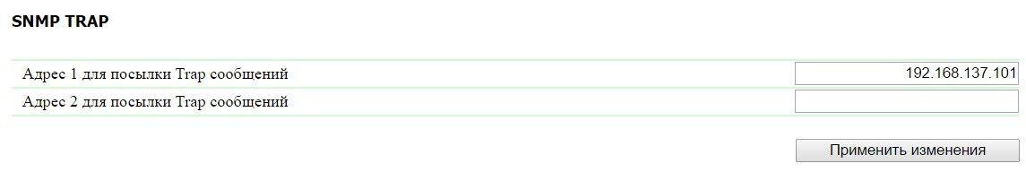 Настройка отправки SNMP Trap в NetPing SMS