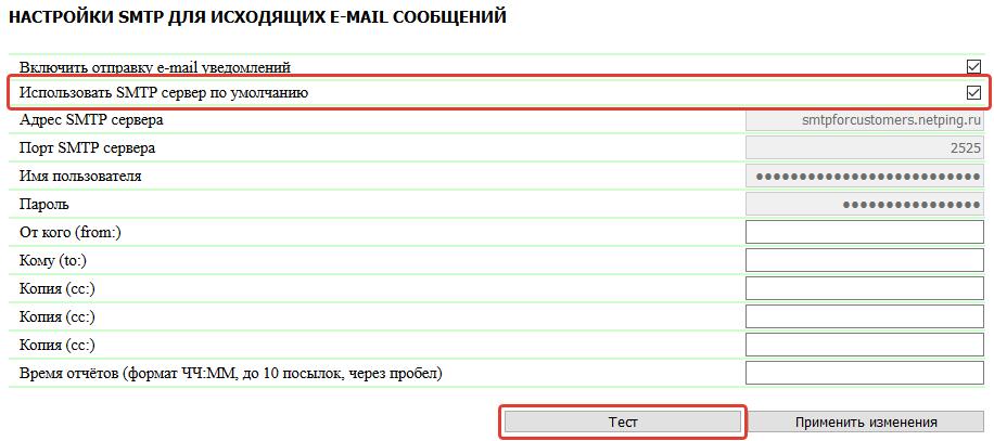 NetPing UniPing SMTP сервер по умолчанию